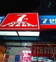 7 Street Pizza