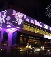 Jin Yue Xuan Seafood Restaurant(GONGBEI, ZHUHAI)