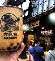 吉龙糖 (通化店)