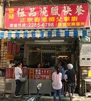 Hong Kong Ji Pin Shao La Kuai Can