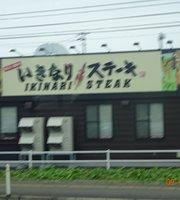 Ikinari Steak Frespo Ichinoseki