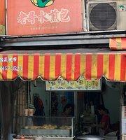 Lao Ge Pan-Fried Bun & Dumpling