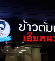 Kao Tom Haeng Heanuad - Sipraya Branch