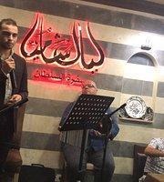 Layale Samiye Restaurant