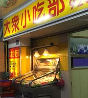 Da Zhong Xiao Chi Bu
