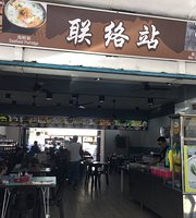 Contact Station Bak Kut Teh