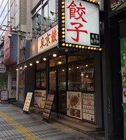 Tokyo Gyozaken Kawasaki