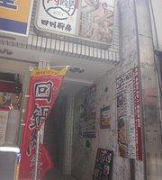 Chinese Dining Shisen Kitchen Ofuna Main Store