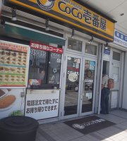 Curry House CoCo Ichibanya JR Ofuna Station Kasama Exit