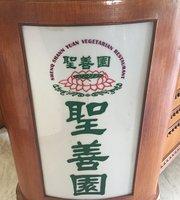 Sheng Shann Yuan Vegetarian Restaurant