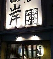 Noodle House Yamagishi