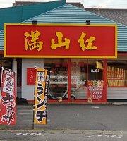 Chinese Restaurant Mangetsu Ko Mine