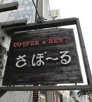 Cafe Saboru