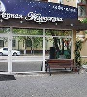 Chernaya Zhemchuzhina