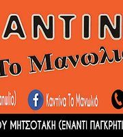 To Manolio
