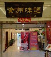 Zizhou Restaurant