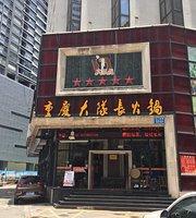 Chongqing Daduizhang Hotpot