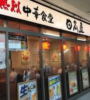 Chinese Cafeteria Hidakaya Iruma Station