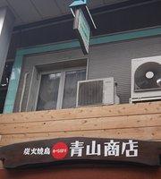 Charcoal cuisine chicken Aoyamashoten