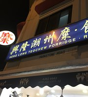 Heng Long Teochew Porridge Rice