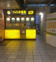 Curry House CoCo Ichibanya-Gaotie Express Shop