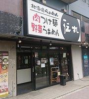 Demmaru Minamikasai