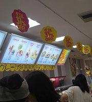 Baskin Robbins Kumamoto Shimotori