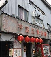 Senkyakubanrai Hakuba