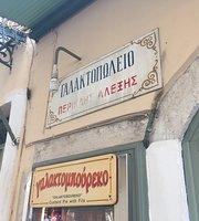 GALAKTOPOLEIO PERIKLIS ALEXIS