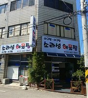 Conch Seong Sashimi Restaurant