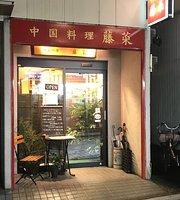 Chinese Cuisine Fujina