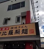Kompira Seimen Shimosakabe