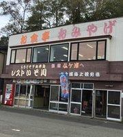 Rest Isokawa