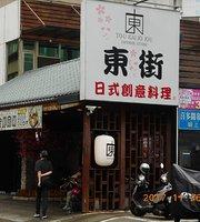 东街日式料理(桃园宝山店)