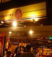 Himeji no Thai Yatai Rei
