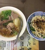 Shi Guan Chang Gan Mian