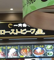 Roast Beef Hoshi Joyful Honda Chiba New Town