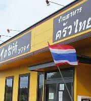 Thai no Daidokoro Kowatai