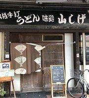 Yamashige Udon