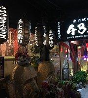 Shakariki 432 - Branch Surawong