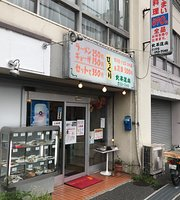 Ichibankaku Yamcha Doraku