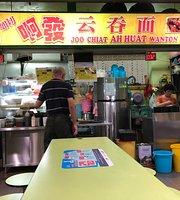 Joo Chiat Ah Huat Wanton Noodle