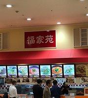 Cantonese Cuisine Fukeen