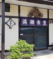 Michishio Kitchen