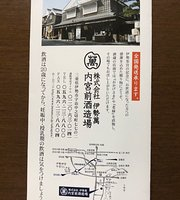 Iseman Naikumae Shuzojo