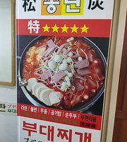 Myeongdong Songtan Sausage Stew