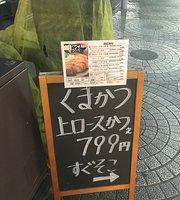 Pork Cutlet KumaKatsu