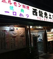 Hormone-Yaki Seiryuedo Main Store