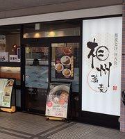 Soshu Soba Futamatagawa Life