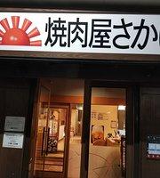 Yakinikuya Sakai Muikamachi Ekimae
